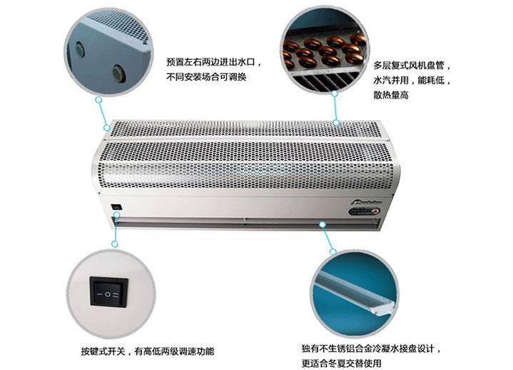 水汽暖管道风幕机